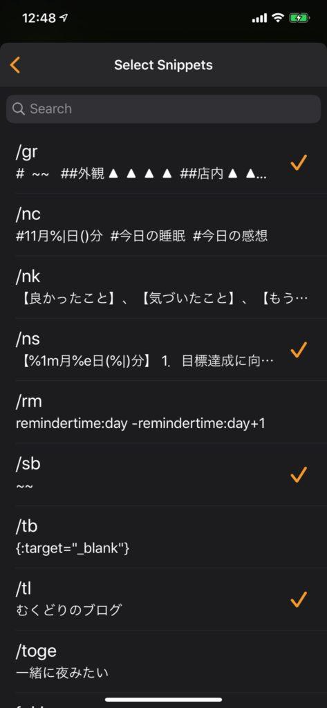 Textexpander iOS Snippet