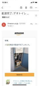 Amazon置き配 メール