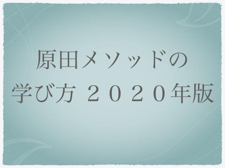 原田メソッド 学び方2020