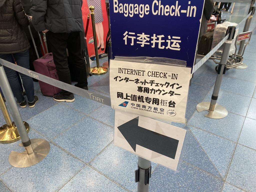 羽田空港 中国南方航空 webチェックイン