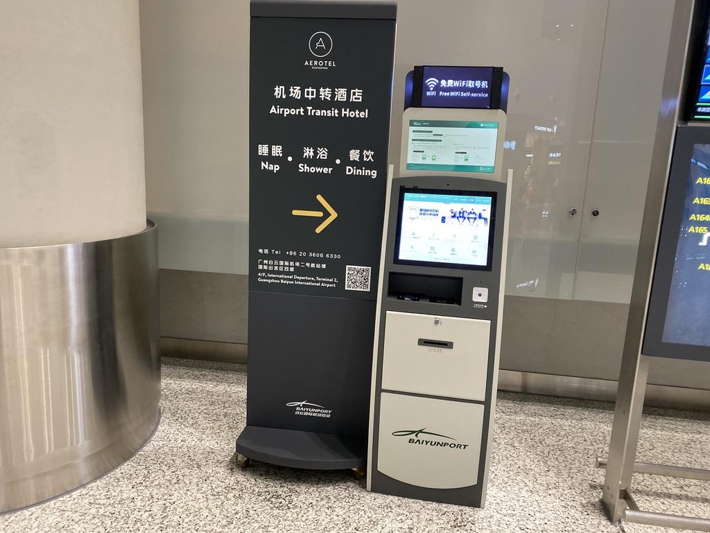 広州白雲空港 Wi-Fi