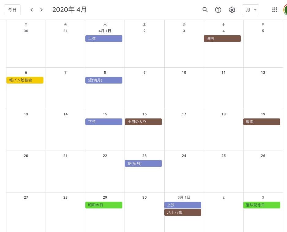 国立天文台 暦 Googleカレンダー