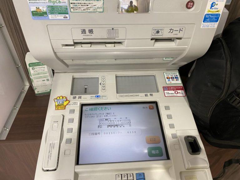 運転記録証明 払込 ATM
