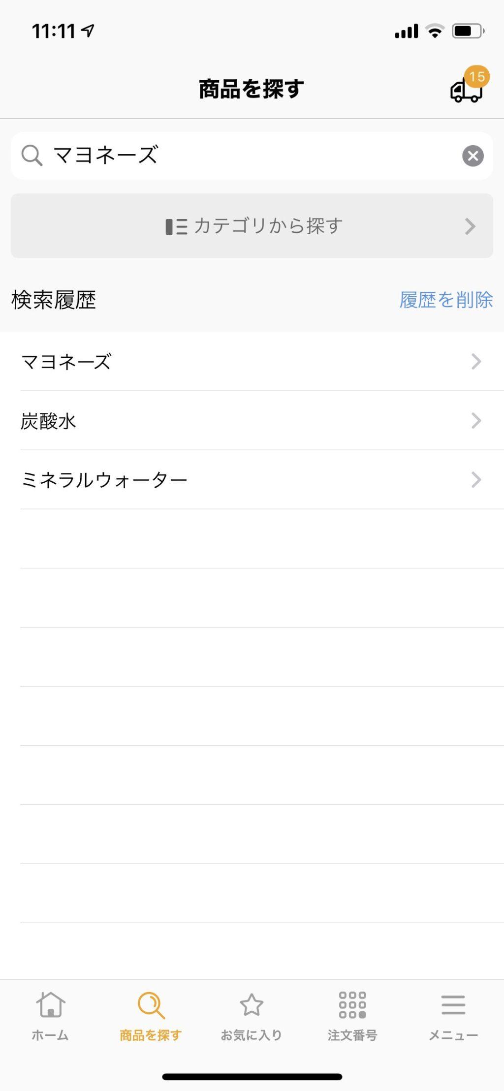 コープデリ アプリ