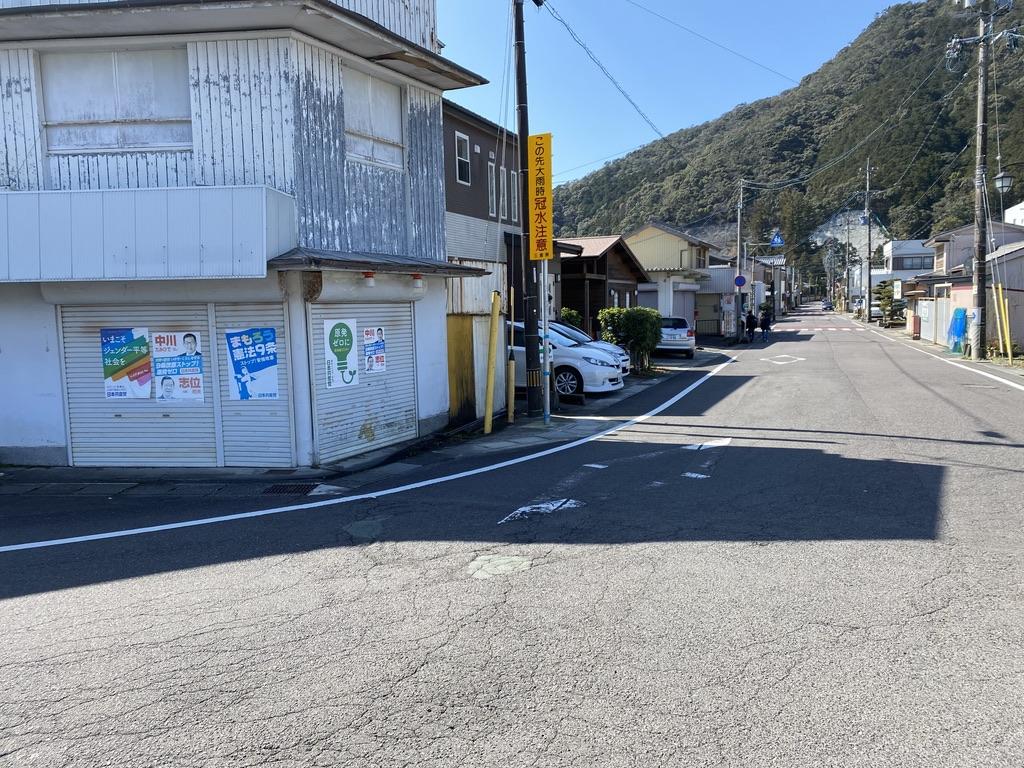 相賀市街地