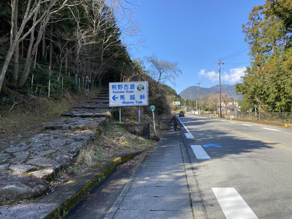 馬越峠 登山口