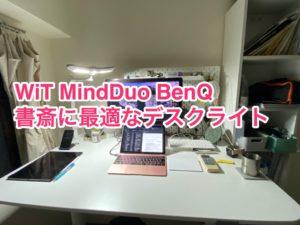 WiT MindDuo BenQ デスクライト
