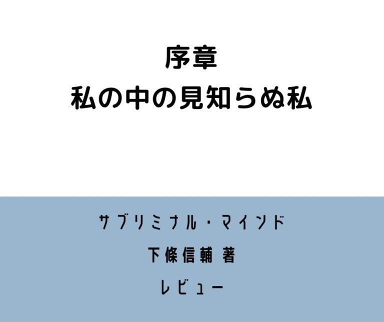 サブリミナル・マインド