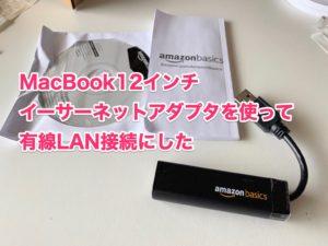 Amazonベーシック イーサーネットアダプター USB 3.0
