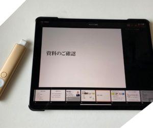 iPad ロジクールプレゼンター
