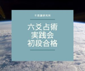 六爻占術実践会