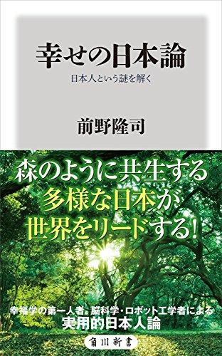 幸せの日本論