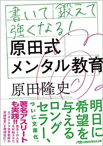 書いて鍛えて強くなる! 原田式メンタル教育