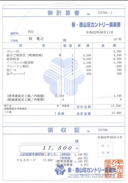 新西山荘カントリー倶楽部 精算