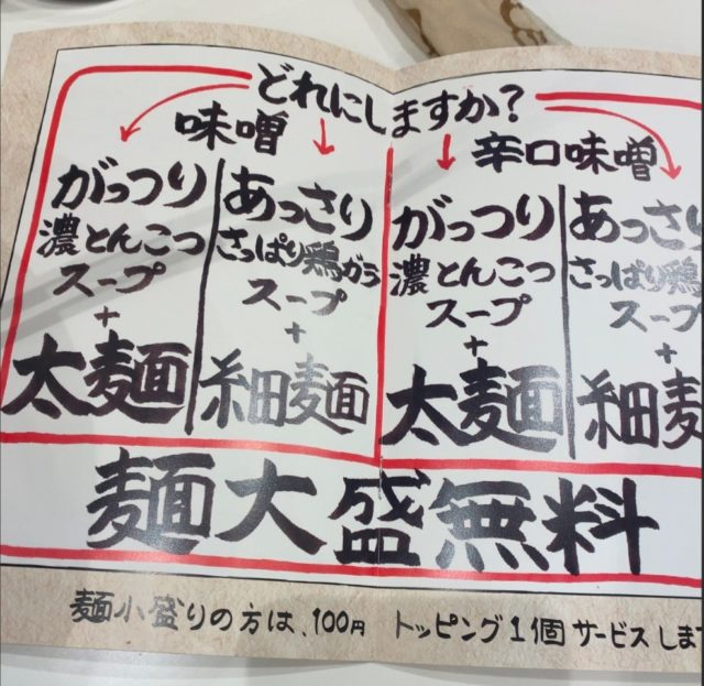 熟成味噌タンメン蔵味増屋