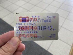 PASMO 24時間券