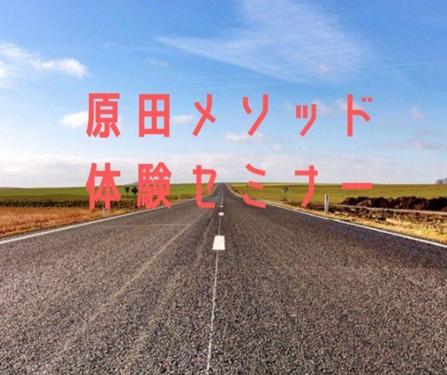 原田メソッド体験セミナー