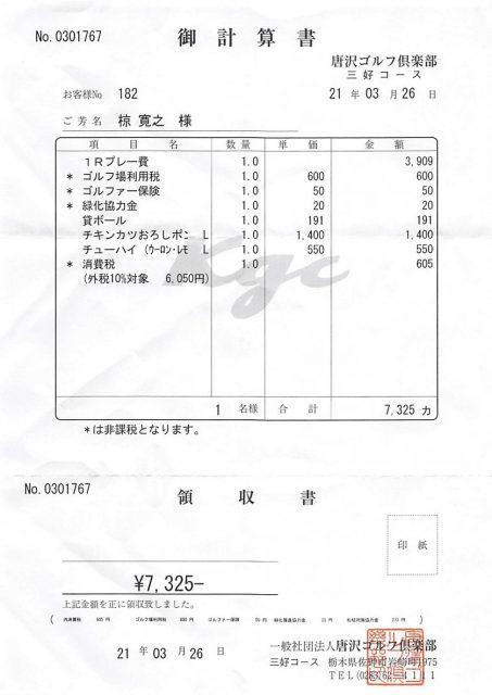唐沢ゴルフ倶楽部 三好コース レシート
