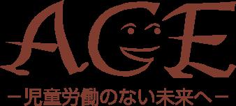 子どもの権利を守る寄付でSDGsへ貢献「子どもの権利サポーター」|児童労働から世界の子どもを守るNGO・ACE(エース)