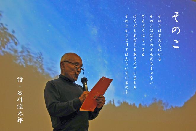 詩「そのこ」の朗読をする谷川俊太郎さん