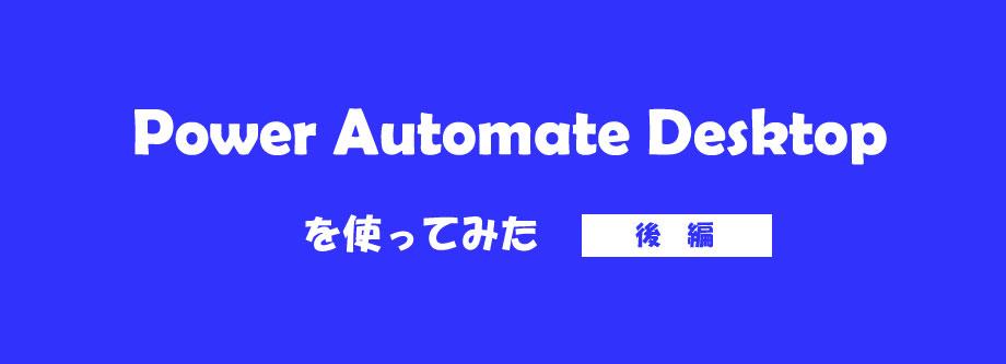 Power Automate Desktopを使ってみた:後編(アクション追加・Webレコーダ)