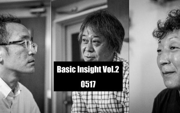 Basic Insight Vol.2「いま」あらためて僕らの解像度を上げ、「街」を歩くことを考えてみる