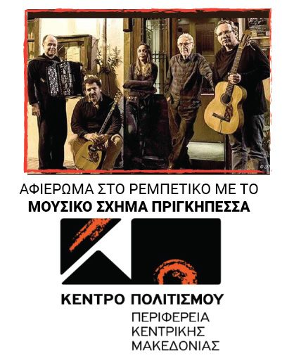 Tribute to Rempetiko with Prigipesa band