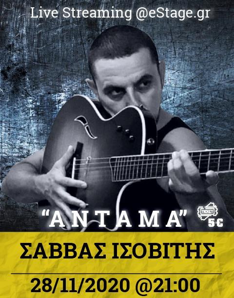 ΑΝΤΑΜΑ – Savvas Isovitis