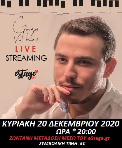 Γιώργος Βολίκας Live Streaming 20/12