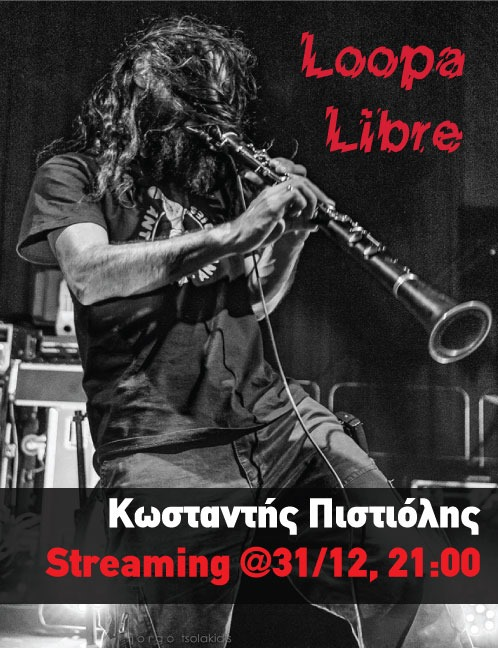 Loopa Libre – Κωσταντής Πιστιόλης