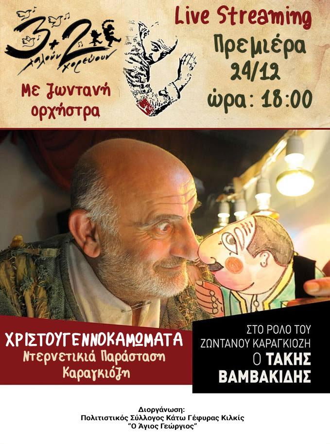 Christmas Karagiozis show – Takis Vamvakidis