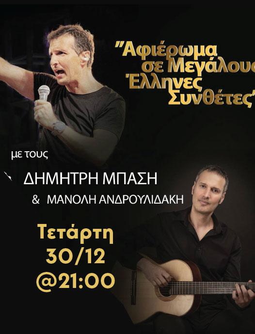 «Αφιέρωμα σε μεγάλους Έλληνες συνθέτες» με τον Δημήτρη Μπάση και τον Μανόλη Ανδρουλιδάκη