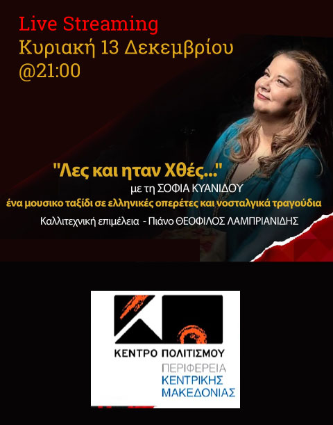«Like it was yesterday…» with soprano Sophia Kyanidou