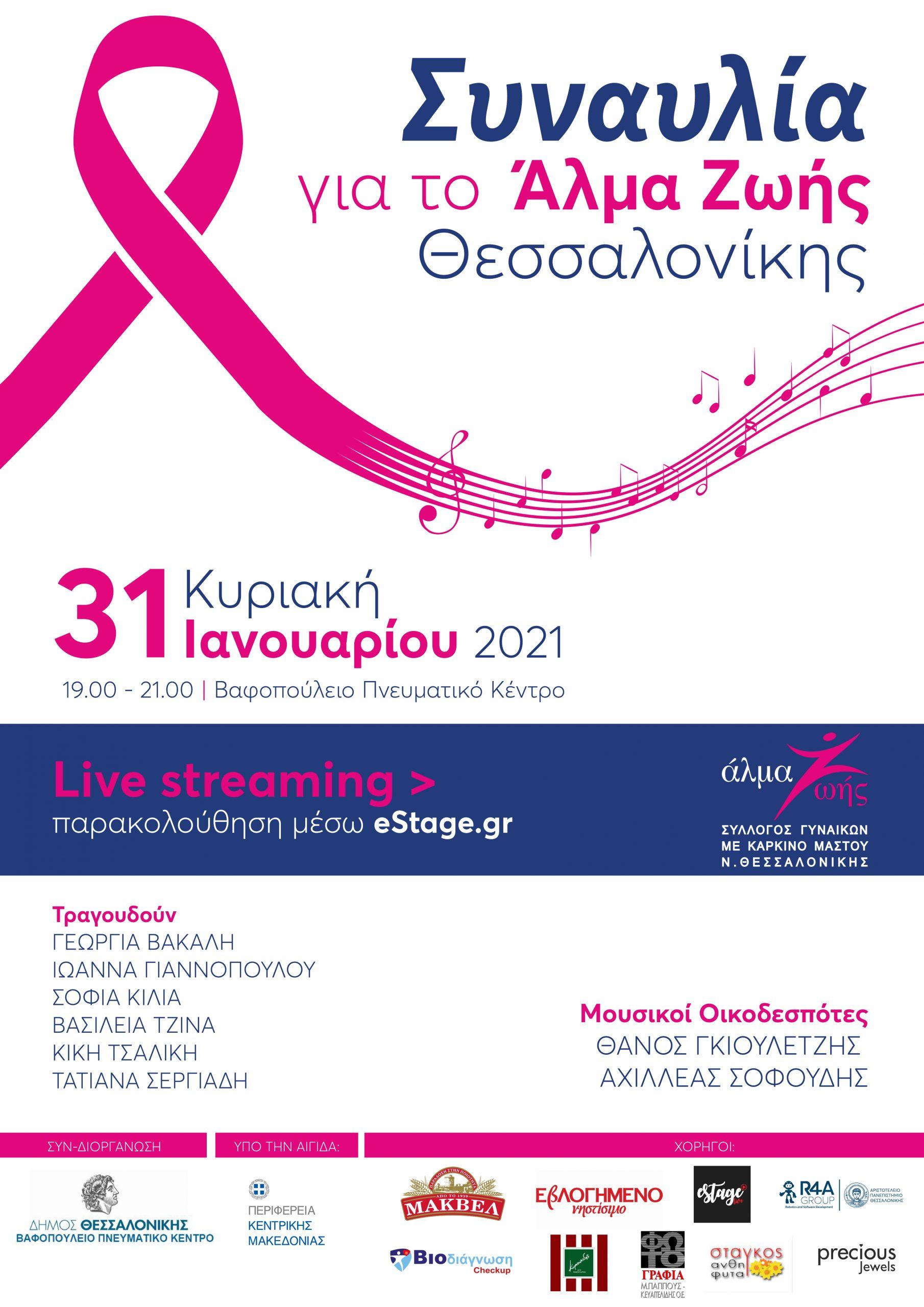 Συναυλία για το Άλμα Ζωής Θεσσαλονίκης