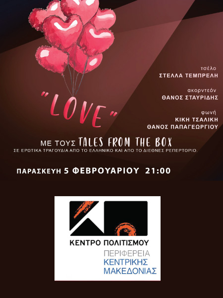 «LOVE»-Tales from the box