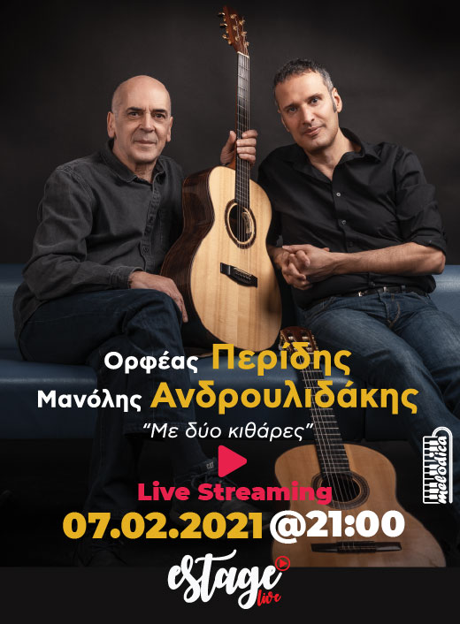 """With 2 guitars"" – Orfeas Peridis – Manolis Androulidakis"