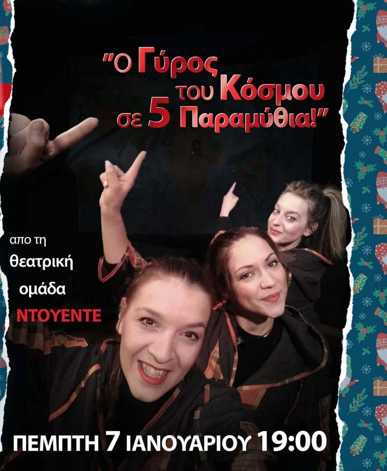 """«Ο ΓΥΡΟΣ ΤΟΥ ΚΟΣΜΟΥ ΣΕ 5 ΠΑΡΑΜΥΘΙΑ!"""" από την θεατρική ομάδα ΝΤΟΥΕΝΤΕ"""