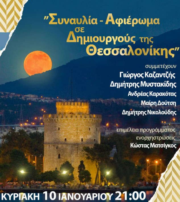 Tribute concert to music composers from Thessaloniki