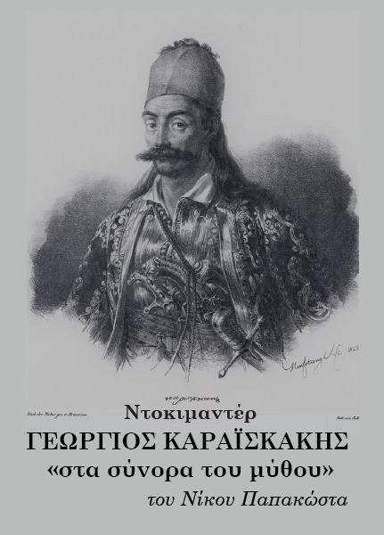 Γεώργιος Καραϊσκάκης στα σύνορα του Μύθου του Νίκου Παπακώστα