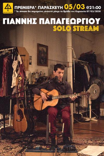 Γιάννης Παπαγεωργίου Solo Stream