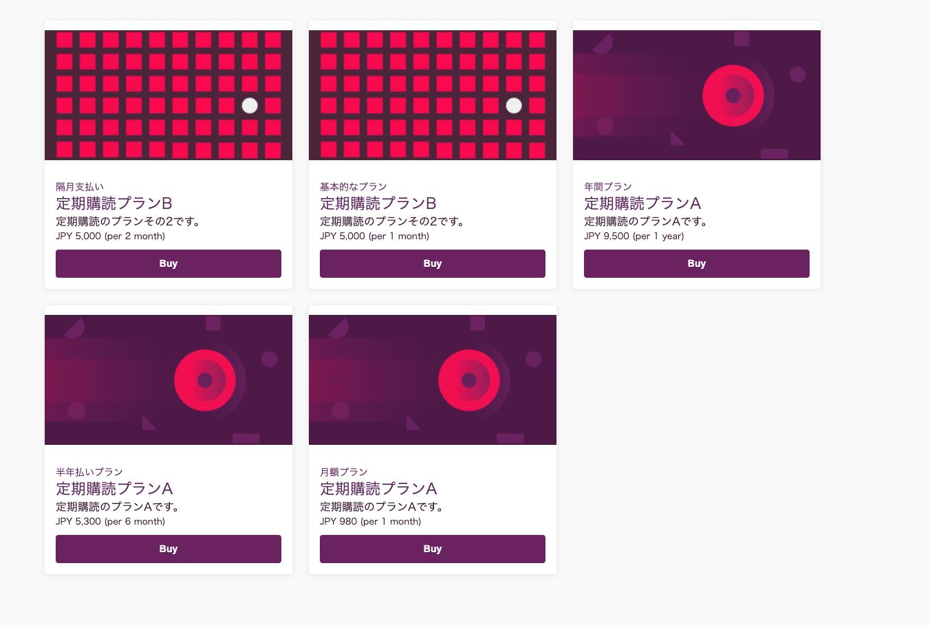 Subscription(定額課金)システムイメージ