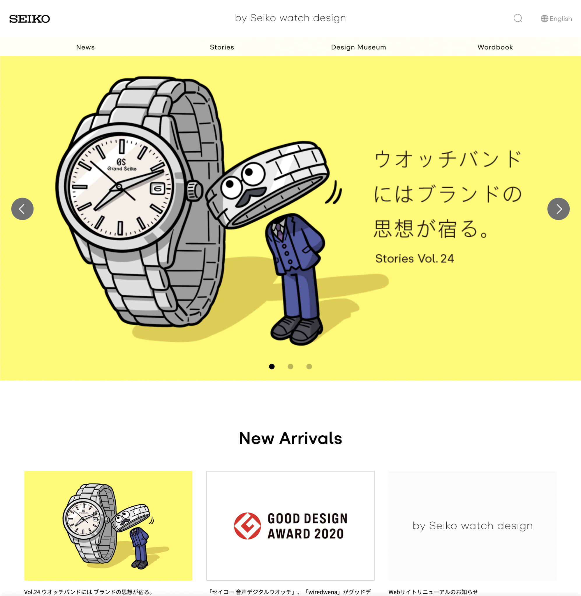 by Seiko watch design-サイトイメージ