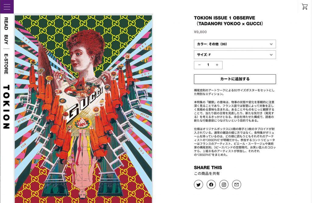 TOKION-ECサイト