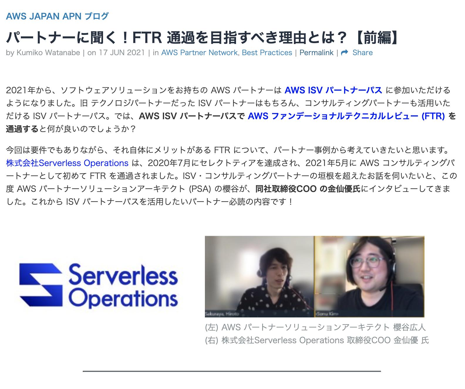 FTR認定事例のインタビュー記事がAWSのブログにて公開されました