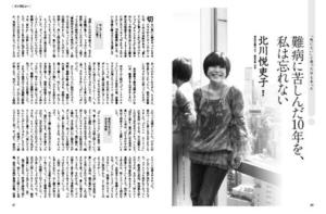 悦史 子 北川 北川悦吏子さんのプロフィールページ